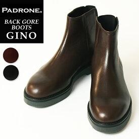 【人気第9位】【期間限定!ポイント11倍】パドローネ PADRONE パドロネ URBAN LINE アーバンライン バックゴアブーツ GINO ジーノ ロングブーツ 革靴 BACK GORE PU8759-1101