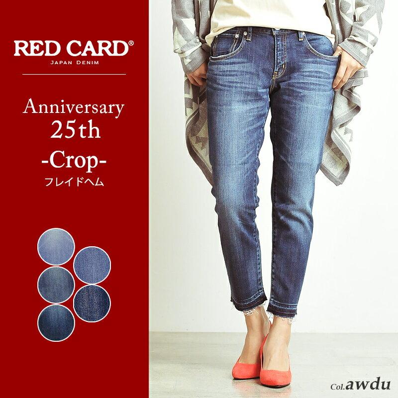 【ポイント10倍/送料無料】RED CARD レッドカード Anniversary 25th フレイドヘムジーンズ ボーイフレンド テーパード デニムパンツ レディース 25406【郵便局/コンビニ受取対応】