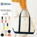 2020春夏新作 オーシバル オーチバル ORCIVAL キャンバストートバッグ(大)マザーズバッグ 大きめ レディース メンズ バッグ かばん 鞄 #RC-7042