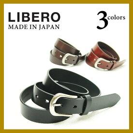 リベロ LIBERO 日本製レザーベルト MADE IN JAPAN LEATHER BELT LO-06 【郵便局/コンビニ受取対応】