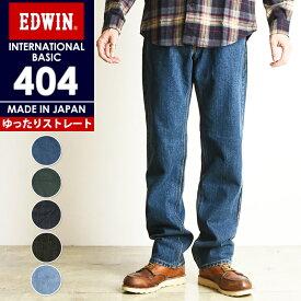 【定番】SALEセール5%OFF 裾上げ無料 エドウィン EDWIN インターナショナルベーシック 404 ゆったりストレート 太め メンズ 日本製 デニムパンツ ジーンズ ジーパン E404【gs2】