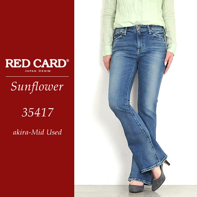裾上げ無料 レッドカード RED CARD ベルボトムデニムパンツ Sunflower RED CARD 35417 レディース
