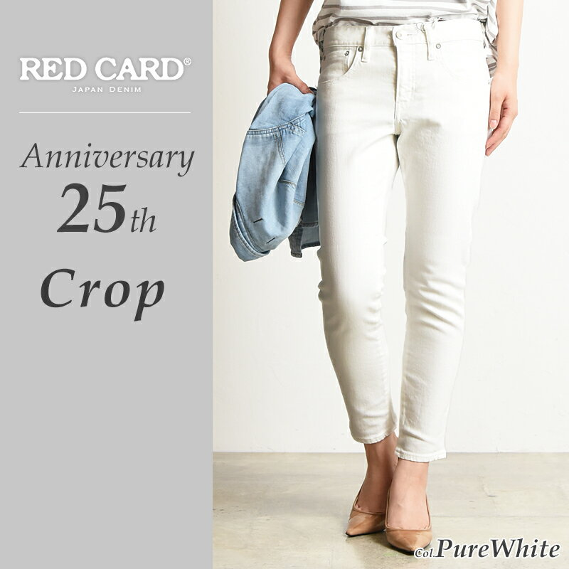 【ポイント10倍/送料無料】RED CARD レッドカード Anniversary 25th CROP ホワイトデニム クロップドパンツ 55406【コンビニ受取対応商品】