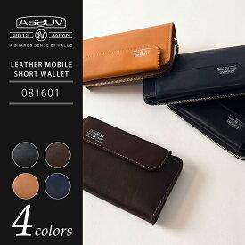 d9dc1e65ac4c 【送料無料】AS2OV アッソブ レザー モバイル ショートウォレット 二つ折り財布 ASSOV 081601 メンズ