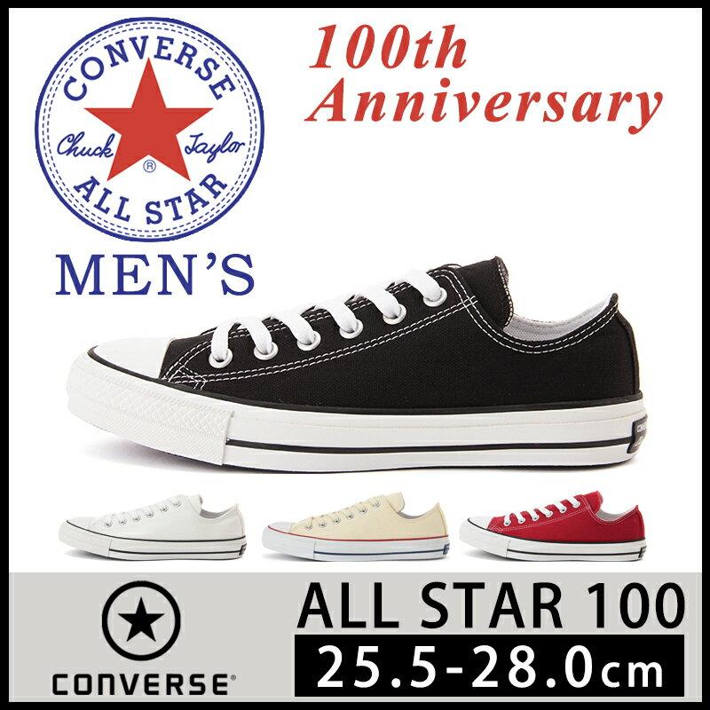 スーパーDEAL【送料無料】コンバース CONVERSE ALL STAR 100 OX コンバース オールスター 100周年モデル ローカット メンズ スニーカー 32862290/32861790/32861791/32861792【郵便局/コンビニ受取対応】