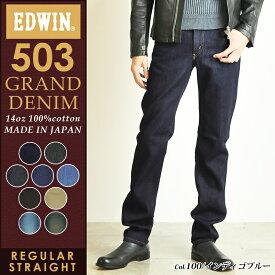【再値下げ】SALEセール10%OFF 裾上げ無料 EDWIN エドウィン New503 グランドデニム レギュラーストレート メンズ デニムパンツ ジーンズ ジーパン ED503