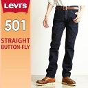 【送料無料】LEVI'S リーバイス 501(R)メンズ レギュラーストレートジーンズ/デニムパンツ 12.5オンス 00501-1484 ス…