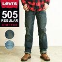 新作 SALEセール40%OFF LEVI'S リーバイス 505 レギュラーフィット ストレート デニムパンツ ジーンズ メンズ ふつうのストレート ストレッチ ジーパン 大きいサイズ 00505-