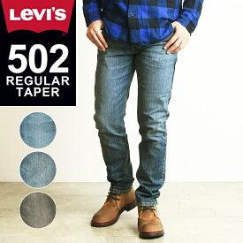 新作 SALEセール40%OFF LEVI'S リーバイス 502 レギュラー テーパード デニムパンツ ジーンズ メンズ ストレッチ ジーパン すっきりシルエット 大きいサイズ ブラックデニム 29507-0316/0052/0453 Levis
