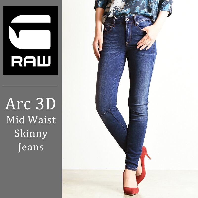 【送料無料】G-STAR RAW ジースターロウ Arc 3D ミディアムウエスト スキニージーンズ レディース D05477-D008