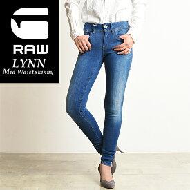 【お買い物マラソン期間限定ポイント2倍】SALEセール10%OFF 裾上げ無料 G-STAR RAW ジースターロウ Lynn スキニー ジーンズ レディース デニムパンツ D06746-9587 Lynn Mid-Waist Skinny Jeans【gs2】