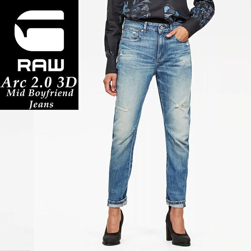 2019春夏新作 裾上げ無料 G-STAR RAW ジースターロウ アーク2.0 3D ボーイフレンド ジーンズ レディース デニムパンツ 立体裁断 D09548-9436 Arc 2.0 3D Mid Boyfriend Jeans