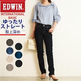 SALEセール6%OFF Miss EDWIN ミス エドウィン インターナショナルベーシック ゆったりストレート 股上深め ストレッチ レディース デニムパンツ/ジーンズ ME424【gs2】