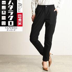 SALEセール5%OFF 2019新作 裾上げ無料 Miss EDWIN エドウィンハタラクロ イージーシルエット テーパード 黒 パンツ レディース きれいめ ゆったり 大きいサイズ MEB507