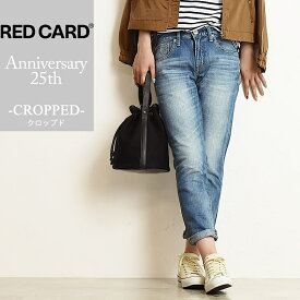 【人気第7位】SALEセール10%OFF レッドカード RED CARD Anniversary 25th Crop アニバーサリー 25周年 クロップド デニムパンツ レディース 13406