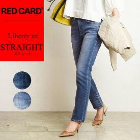 【お買い物マラソン限定ポイント10倍】【人気第2位】新作 裾上げ無料 レッドカード RED CARD Liberty リバティ ストレート デニムパンツ ジーンズ REDCARD 14421