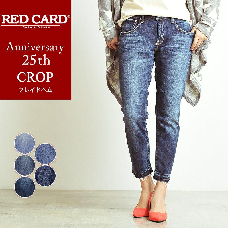 新作 レッドカード RED CARD Anniversary 25th アニバーサリー フレイドヘムジーンズ ボーイフレンド テーパード デニムパンツ レディース 25406
