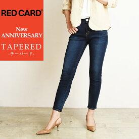 新色【人気第1位】裾上げ無料 レッドカード RED CARD New ANNIVERSARY アニバーサリー ストレッチ テーパード デニムパンツ レディース ジーンズ ジーパン 26403