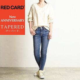 新色【人気第1位】裾上げ無料 レッドカード RED CARD New ANNIVERSARY アニバーサリー テーパード デニムパンツ レディース 26403