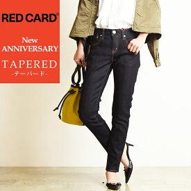 新色【人気第1位】裾上げ無料 レッドカード RED CARD New ANNIVERSARY アニバーサリー ストレッチ テーパード デニムパンツ レディース ジーンズ ジーパン REDCARD 26403