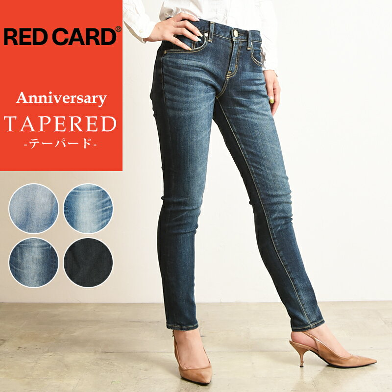 2018新作 裾上げ無料 レッドカード RED CARD Anniversary アニバーサリー ストレッチ テーパード デニムパンツ ジーンズ REDCARD 26403