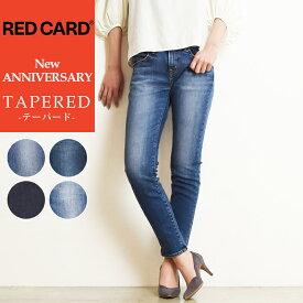 裾上げ無料 レッドカード RED CARD New ANNIVERSARY アニバーサリー ストレッチ テーパード デニムパンツ レディース ジーンズ ジーパン REDCARD 26403