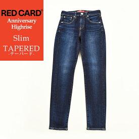 新作 裾上げ無料 レッドカード RED CARD ANNIVERSARY アニバーサリー ハイライズ テーパード デニムパンツ レディース Anniversary Highrise ストレッチ ジーンズ ジーパン REDCARD 26403HR
