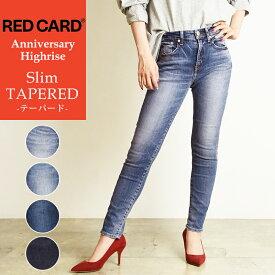 新色追加 裾上げ無料 レッドカード RED CARD ANNIVERSARY アニバーサリー ハイライズ テーパード デニムパンツ レディース Anniversary Highrise ストレッチ ジーンズ ジーパン REDCARD 26403HR