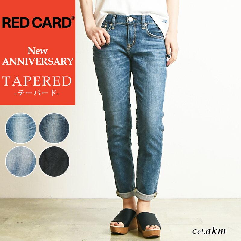 2019新作 裾上げ無料 レッドカード RED CARD New ANNIVERSARY アニバーサリー ストレッチ テーパード デニムパンツ レディース ジーンズ ジーパン REDCARD 26403