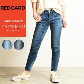 SALEセール10%OFF 裾上げ無料 レッドカード RED CARD New ANNIVERSARY アニバーサリー ストレッチ テーパード デニムパンツ レディース ジーンズ ジーパン REDCARD 26403-akm/akd