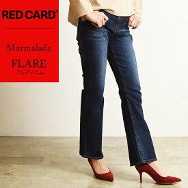2020春夏新作 裾上げ無料 レッドカード RED CARD Marmalade マーマレード フレア デニムパンツ レディース ブーツカット 美脚 ジーンズ REDCARD 26440