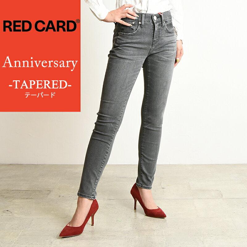 2018秋冬新作 裾上げ無料 レッドカード RED CARD Anniversary アニバーサリー テーパード デニムパンツ ジーンズ レディース 39403