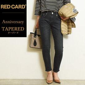 新作 裾上げ無料 レッドカード RED CARD ANNIVERSARY アニバーサリー ストレッチ テーパード デニムパンツ レディース ジーンズ ジーパン REDCARD 46403