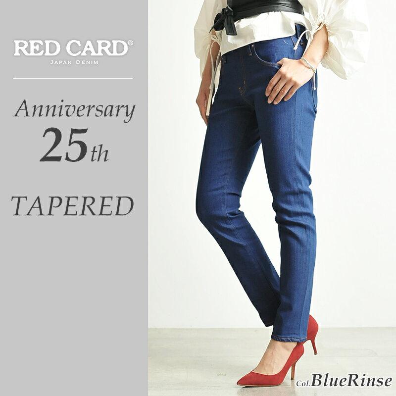 【ポイント10倍/送料無料】RED CARD レッドカード Anniversary 25th ボーイフレンド テーパードデニムパンツ25周年モデル(ブルーリンス)52506【郵便局/コンビニ受取対応】