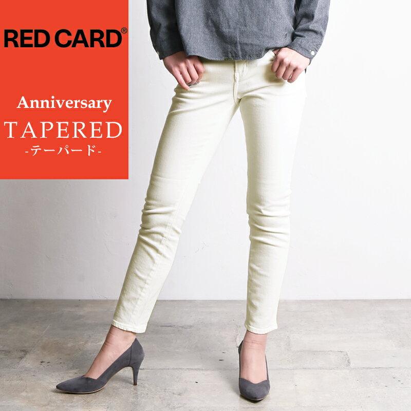 2019春夏新作 裾上げ無料 レッドカード RED CARD Anniversary アニバーサリー テーパード ホワイトデニムパンツ ジーンズ REDCARD 55403