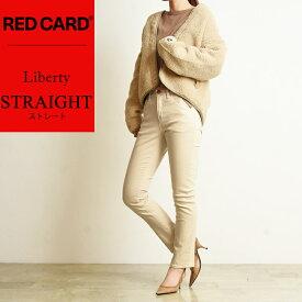 【お買い物マラソン限定ポイント10倍】新作 裾上げ無料 レッドカード RED CARD Liberty リバティ ストレート アイボリー オフホワイト デニムパンツ ジーンズ IVORY OFF WHITE REDCARD 55421