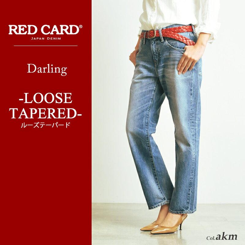 【ポイント10倍/送料無料】RED CARD レッドカード Darling Selvedge ダーリン ルーズ テーパード デニムパンツ 97510【コンビニ受取対応商品】