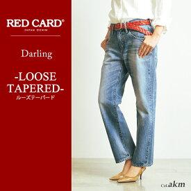 裾上げ無料 レッドカード RED CARD Darling Selvedge ダーリン ルーズ テーパード デニムパンツ 97510
