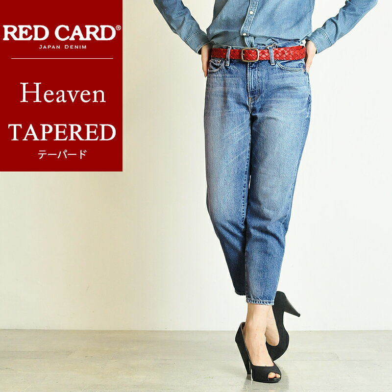 裾上げ無料 レッドカード RED CARD Heaven ボーイフレンド テーパードデニムパンツ ジーンズ レディース 97547