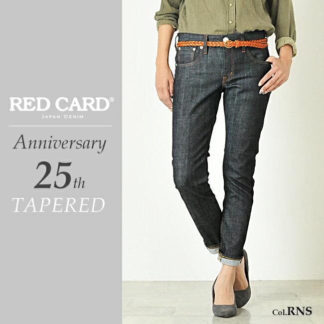 裾上げ無料 レッドカード RED CARD 25th Anniversary Rinse アニバーサリー テーパードデニムパンツ25周年モデル REDCARD 27506