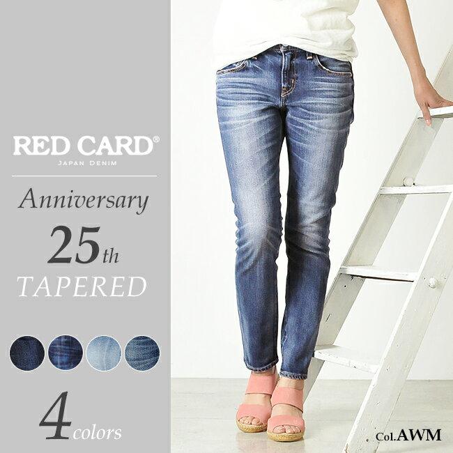 裾上げ無料 レッドカード RED CARD Anniversary 25th アニバーサリー ボーイフレンド テーパードデニムパンツ25周年モデル REDCARD 48506