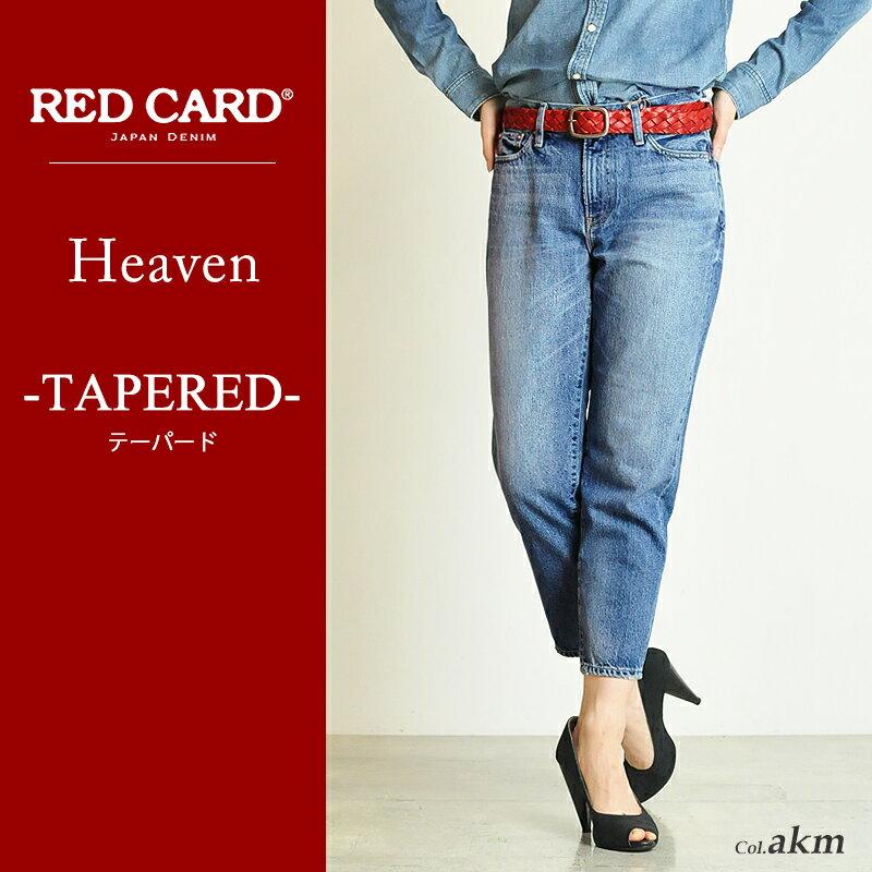 【ポイント10倍/送料無料】RED CARD レッドカード Heaven ボーイフレンド テーパードデニムパンツ ジーンズ レディース 97547【コンビニ受取対応商品】