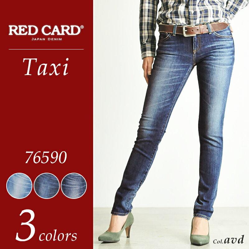 裾上げ無料 レッドカード RED CARD Taxi スキニーデニムパンツ RED CARD 76590
