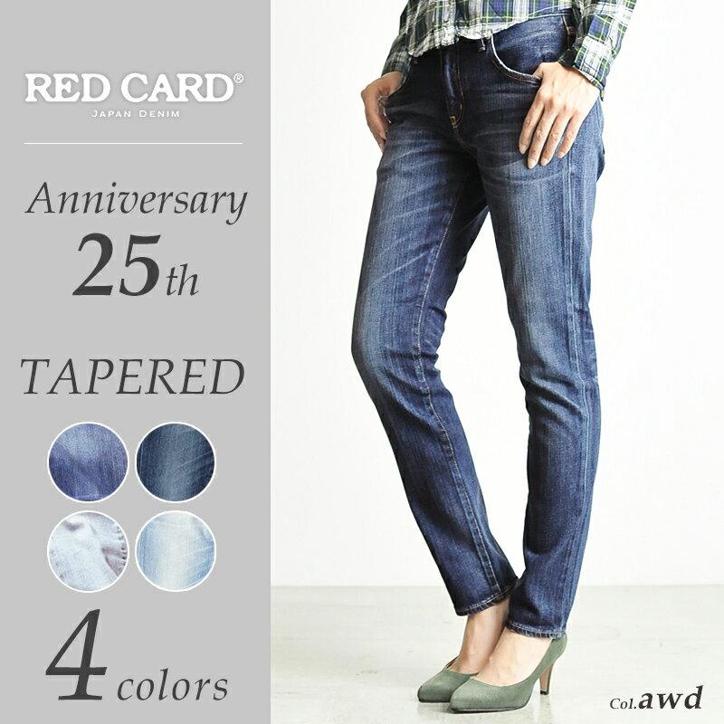 【ポイント10倍/送料無料】RED CARD レッドカード Anniversary 25th ボーイフレンド テーパードデニムパンツ25周年モデル REDCARD 25506【コンビニ受取対応商品】