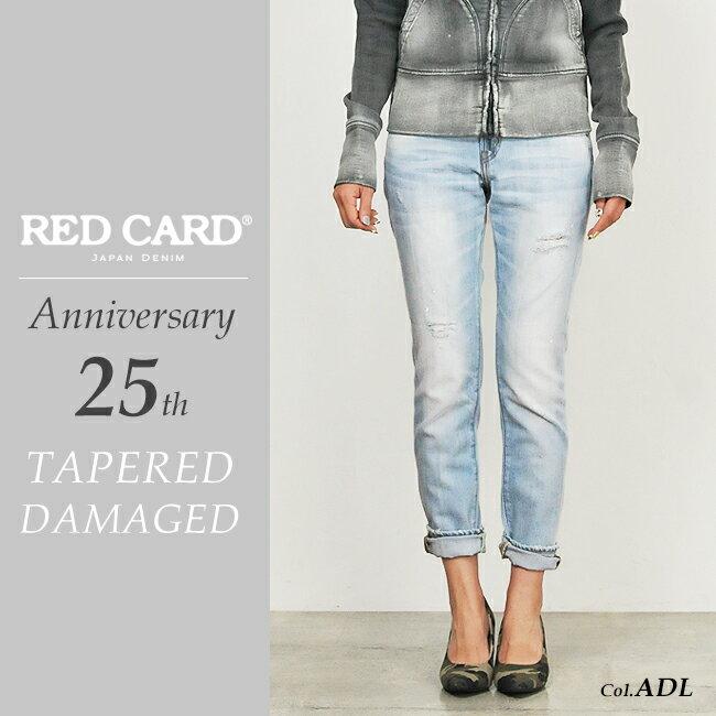 裾上げ無料 レッドカード RED CARD Anniversary 25th アニバーサリー ボーイフレンド テーパードデニムパンツ25周年モデル(ダメージ)48506-ADL