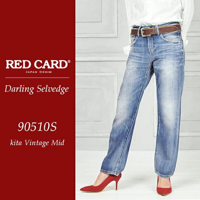 SALEセール20%OFF 裾上げ無料 レッドカード RED CARD Darling Selvedge ダーリン セルビッチ ボーイズデニムパンツ 90510S