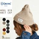 送料無料(ゆうパケット) ラッピング無料 オーシバル オーチバル ORCIVAL ウール ニット帽 RC-7109WEA レディース メンズ ニットキャップ 帽子