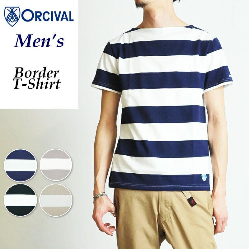 オーシバル オーチバル ORCIVAL ボートネック 太ボーダー 半袖 Tシャツ カットソー RC-6774 メンズ
