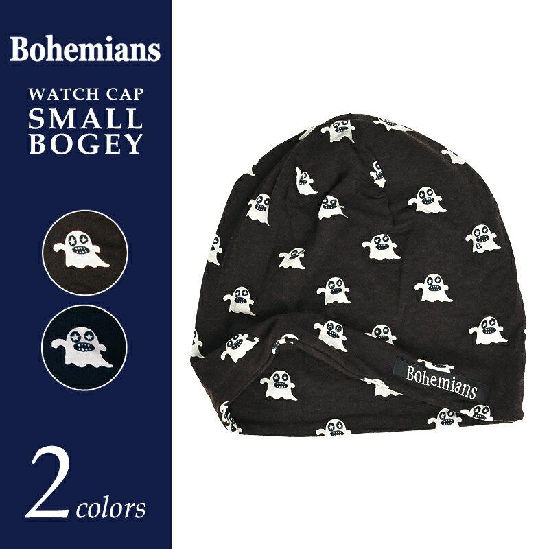 【送料無料(メール便)】Bohemians ボヘミアンズ ワッチキャップ スモールボギー BH-09 SMALL BOGEY【コンビニ受取対応商品】