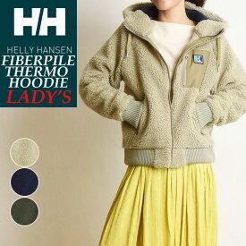 ヘリーハンセン HELLY HANSEN ファイバーパイルサーモフーディー レディース FIBERPILE THERMO Hoodie パーカー フリースジャケット ボアジャケット HOE51964 HH